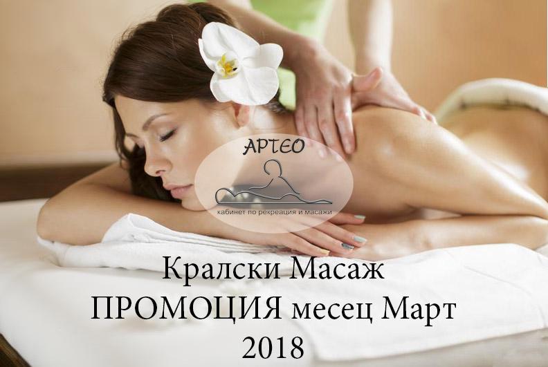 Промоция Шумен Март 2018
