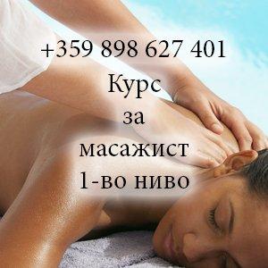 Курс за масажисти 1-во ниво