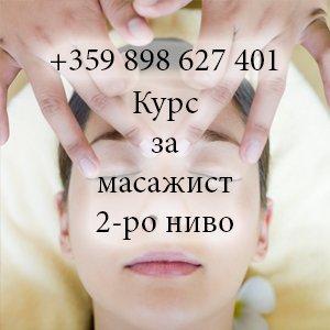 Курс за масажисти 2-ро ниво