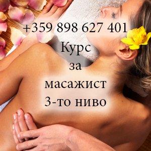 Курс за масажисти 3-то ниво